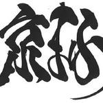 「京都国際マンガ・アニメフェア2014」9月20日~21日みやこめっせにて開催決定