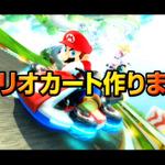 実物のマリオカート「ニコニコ超会議3」に登場 ─ マリオ帽子のプレゼントも、日本でも2DSが発売か、『スマブラ for 3DS / Wii U』発売時期発表、など…先週のまとめ(4/7~4/13)