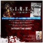 ジャパニーズホラーの名作ゲーム『SIREN』がコミックに ─ 「SIREN -赤イ海ノ呼ビ声-」この夏連載開始