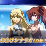 PS Vita版『BLAZBLUE CHRONOPHANTASMA』の独自追加コンテンツが判明