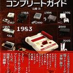 「家庭用ゲーム機コンプリートガイド」4月23日発売 ― ファミコンからマイナーハードまでの家庭用ゲーム機を写真付きで紹介