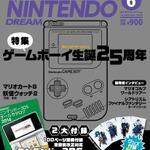 「ニンドリ」6月号にはニンテンドー3DSオールソフトカタログが付属、ペルソナQコレクションタロットはベルベットルームの住人4枚セット
