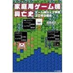 30年の歴史と興亡がここに ─ 「家庭用ゲーム機興亡史」4月25日発売