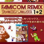 Wii U『ファミコンリミックス』が3DSではない理由とは―林田氏がコメント
