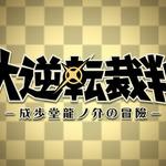 「逆転」新プロジェクト、『大逆転裁判 -成歩堂龍ノ介の冒險-』が3DS向けに発表・・・舞台は明治の法廷
