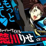 みんなのアイドル「りせちー」も参戦するPS3版『P4U2』、8月28日に発売決定