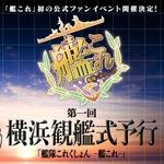 『艦これ』初の公式ファンイベント「第一回 横浜観艦式予行」、パシフィコ横浜にてこの夏開催