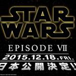 『スター・ウォーズ/エピソード7』2015年12月18日に公開決定
