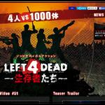『レフト 4 デッド -生存者たち-』はアーケード用にアレンジし、新しい要素を追加した作品に