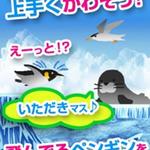 障害物を避けてゴールを目指せ!ペンギン達をジャンプ台から飛び立たせる『ペンギンフライ』配信開始