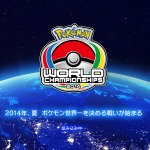「ポケモンワールドチャンピオンシップス2014」ゲーム大会の日本予選結果が発表!新たなネット大会も