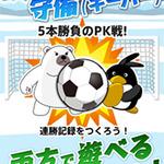 日本代表並みのキッカーとキーパーを目指せ!1対1のPK対決ができるサッカーゲーム『ペンギンPK』配信開始