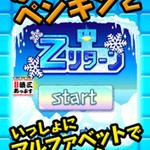 氷の世界でアルファベットを勉強しよう!タイムを競う早打ちゲーム『Zリターン』配信開始