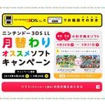 3DS LL購入キャンペーン、6月引き換えタイトルは『ポケモン X・Y』や新作『ポケモン アートアカデミー』など