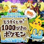 3DS『とうぞくと1000びきのポケモン』発表!フリーゲームで、映画や『X・Y』と連動