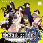 志倉千代丸最新作「Occultic;Nine」のTwitter連載スタート、第1巻は8月25日に発売