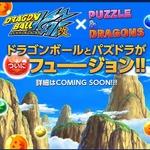 『パズドラ』と「ドラゴンボール改」のコラボが発表、詳細はパズドラファン感謝祭にて