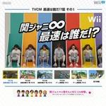 任天堂、『マリオカート8』でも関ジャニ∞を起用