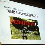 【CEDEC 2008】MGS4サウンド制作という…「戦場からの帰還報告」