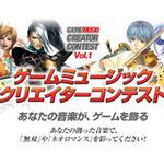 コーエーテクモゲームスが音楽クリエイターを公募!第1回「ゲームミュージッククリエイターコンテスト」開催