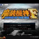 シリーズ最新作『スーパーロボット大戦OGサーガ 魔装機神F COFFIN OF THE END』、PS3にリリース決定