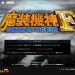 『魔装機神F COFFIN OF THE END』は、『魔装機神』シリーズの最終作に ─ 寺田貴信Pが明かす