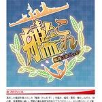 アニメロサマーライブ2014に『艦これ』が参加、キャラクターボーカル曲の登場か?