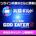 スマホアプリ『共闘ギルド』を使うだけで抽選50名にPS Storeチケット1,000円分がプレゼントされるキャンペーンが実施