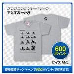 クラブニンテンドーの景品に『マリオカート8』のTシャツが登場 ─ 優待交換キャンペーンも実施