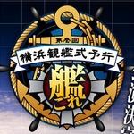 『艦これ』初の公式ファンイベント「横浜観艦式予行」、申し込み多数により「昼の部」を追加