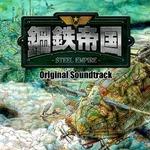 3DS『鋼鉄帝国 STEEL EMPIRE』体験版配信決定 ― 全22曲収録のサントラも好評配信中