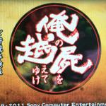 【女子もゲーム三昧】 71回 エンディングまで遊べる!PSP版『俺の屍を越えてゆけ ご新規体験版』をプレイ!