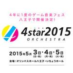 4年に1度のゲーム音楽フェス「4starオーケストラ2015」開催概要が発表