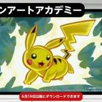 3DS LL購入キャンペーン、今月は『ポケモン アートアカデミー』などがラインナップ