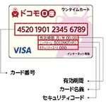 ドコモユーザー必見!『マインクラフト』をプリペイドカードで購入する方法の画像