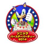 23周年を祝う「ソニック バーズデーパーティー2014」開催決定、新作『Sonic Boom』を国内向けに発表か