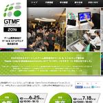 ゲーム開発者向けのイベント「Game Tools & Middleware Forum 2014」が東京・大阪で開催決定