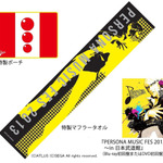 「PERSONA MUSIC FES 2013 ~in 日本武道館」Blu-ray&DVDに、特製グッズ付きの限定パッケージが登場