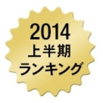 Amazon.co.jp「TV ゲーム 2014 上半期ランキング」で第1位を獲得したのは『パズドラZ』 ─ 3DSがランキング半数以上を占める