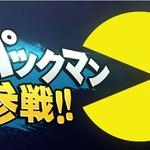 『スマッシュブラザーズ for Wii U/3DS』に「パックマン」が参戦