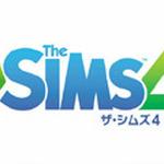 『ザ・シムズ4』9月4日に発売!最新トレイラーも