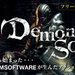 『ブラッドボーン』発表記念!『Demon's Souls』がPlayStation Plusにて期間限定フリープレイ配信