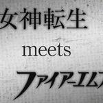 【E3 2014】『真・女神転生 meets ファイアーエムブレム』は予定通り進行中 ― FW、FEの事も考えている