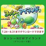 『ヨッシーNEWアイランド』の発売日は7月24日と判明 ─ 「3DS LL 購入キャンペーン」対象に