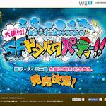 『藤子・F・不二雄キャラクターズ 大集合!SFドタバタパーティー!!』生誕80周年記念作品がWii Uと3DSで