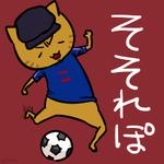 【そそれぽ】第95回:無敵艦隊スペインが放つサッカーゲーム『スター★シリーズ:サッカー3D』をプレイしたよ!