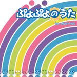 『ぷよぷよ』サウンド配信プロジェクト始動 ― サントラなどをネット配信、第1弾は「ぷよぷよのうた」