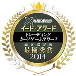 「トレーディングカードゲームアワード2014」結果発表、総合満足度ナンバーワンは「Z/X ゼクス」