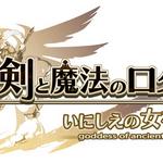 『剣と魔法のログレス いにしえの女神』200万DL記念キャンペーン開催、魔晶石などがもらえる期間限定イベントも