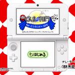 『ぐんまのやぼう for 3DS』配信日決定 ― 立体視に対応し、独自のOPや実績要素などを収録